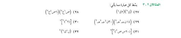 تدرب وحل المسائل مثال 2-3