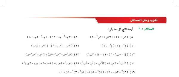 تدرب وحل المسائل المثالا 1-2