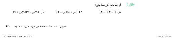 تأكد مثال 4