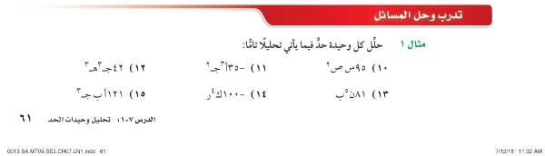 تدرب وحل المسائل مثال 1