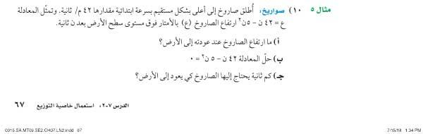 تأكد مثال 5