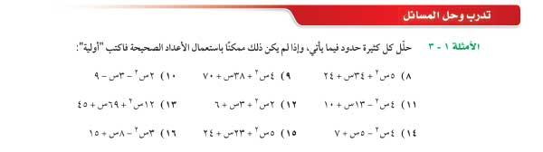 تدرب وحل المسائل الامثلة 1-3