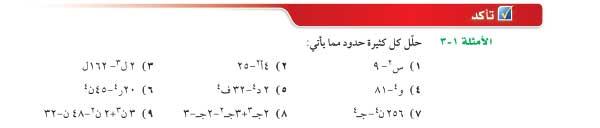 تأكد الامثلة 1-3