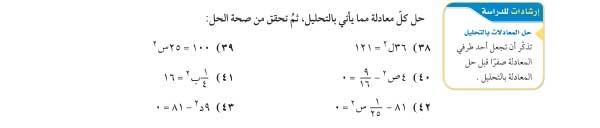 حل كلّ معادلة مما يأتي بالتحليل