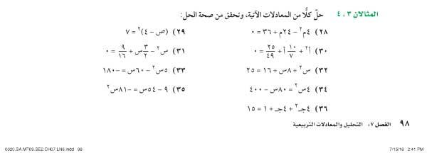 المثالان 3-4