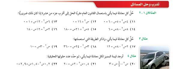 تدرب وحل المسائل المثالان 1-2