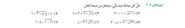 تأكد المثالان 2-3