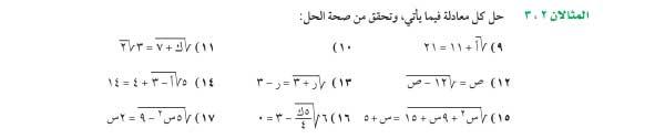 المثالان 2-3