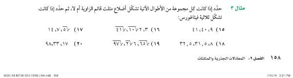 مثال 3
