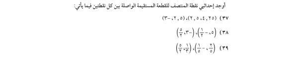 أوجد إحداثيي نقطة المنتصف للقطعة المستقيمة