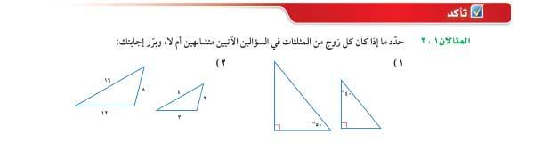 تأكد المثالان 1-2