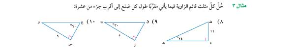 تأكد مثال 3