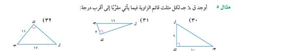مثال 5