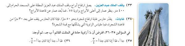 وقف الملك عبدالعزيز   غابات