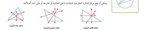 زوايا المثلث