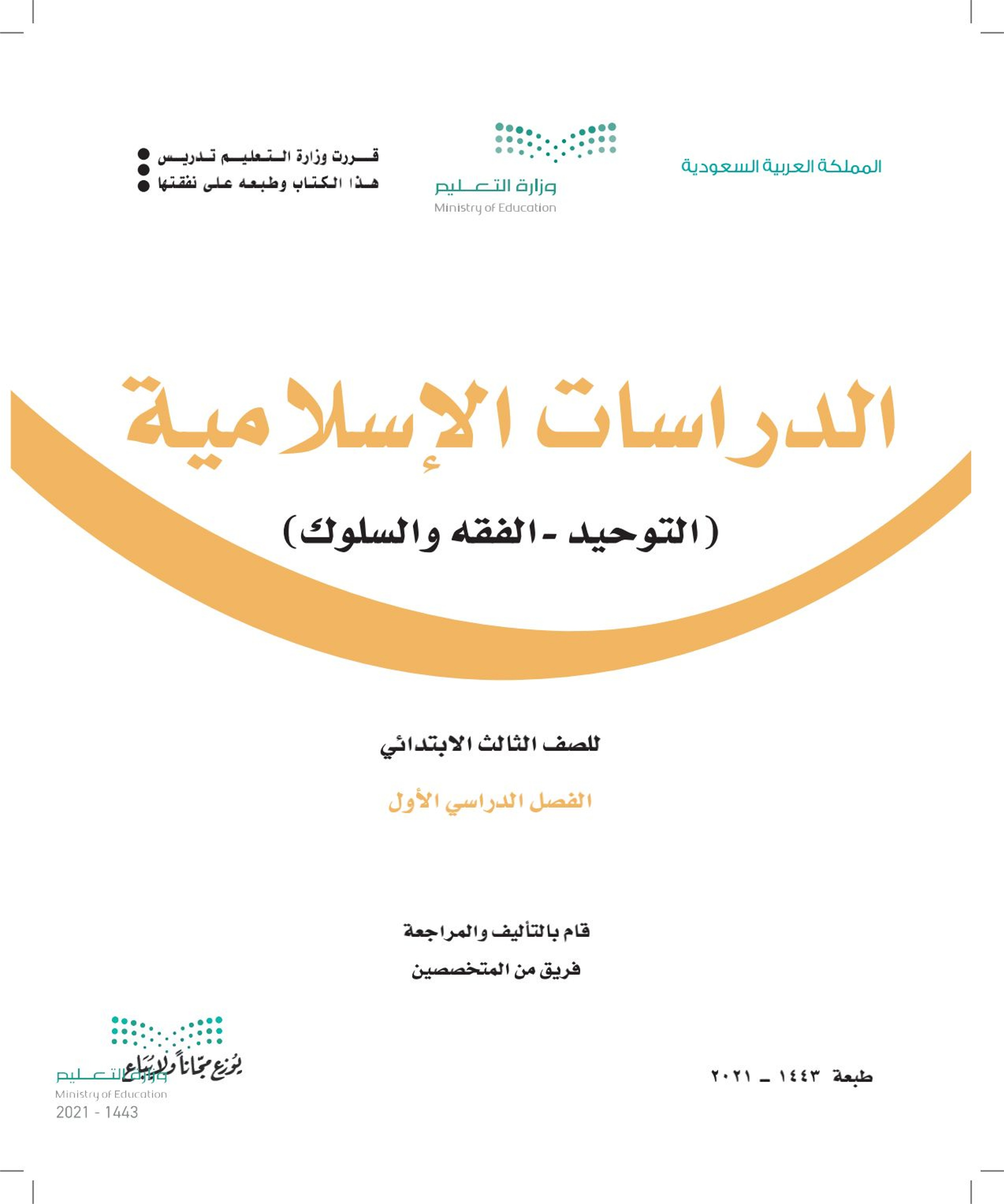 الدراسات-الأسلامية-الفصل-الأول