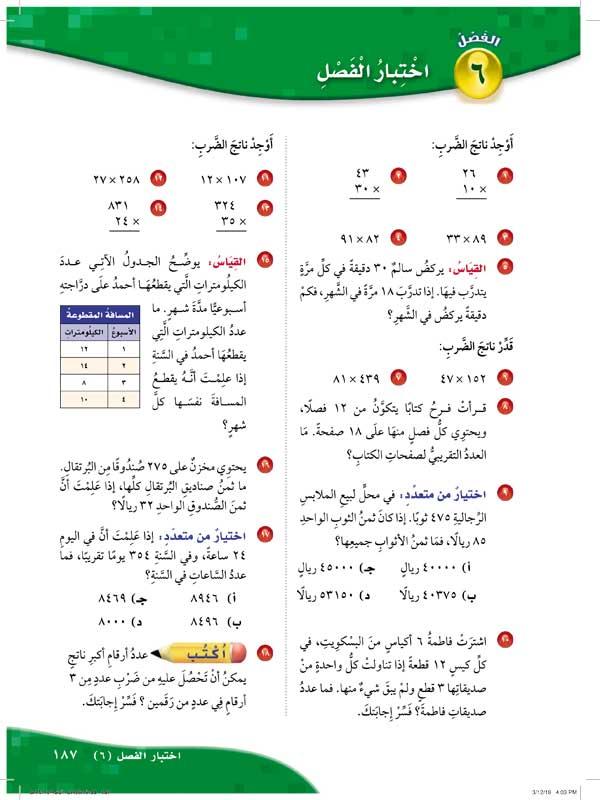 اختبار الفصل 6