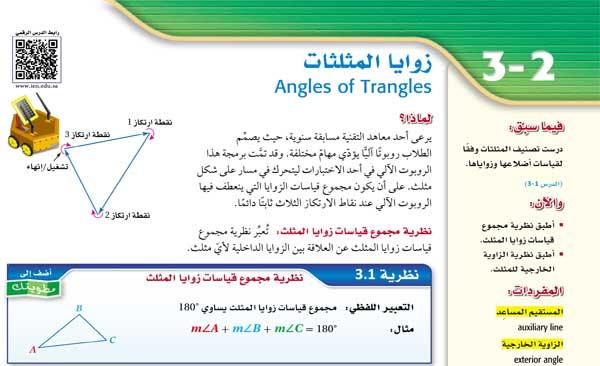 نظرية مجموع قياسات زوايا المثلث