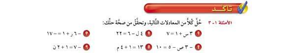 حل كلاً من المعادلات التالية وتحقق من صحة حلك