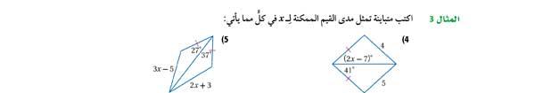 اكتب متباينة تمثل القيم الممكنة لx