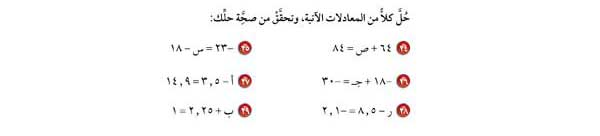 حل كلاً من المعادلات الآتية ، وتحقق من صحة حلك: