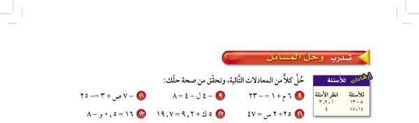حل كلاً من المعادلات التالية وتحقق من صحة حلك: