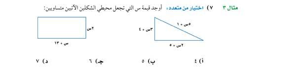 أوجد قيمة س التي تجعل محيطي الشكلين الآتيين متساويين