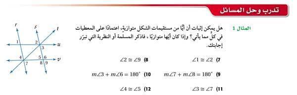إثبات أن مستقيمات الشكل متوازية