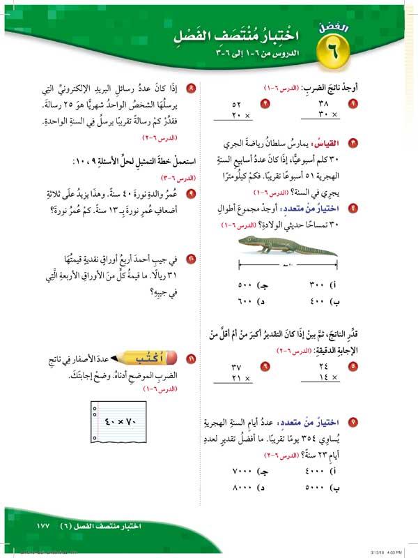 اختبار منتصف الفصل