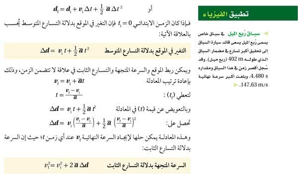 معادلة الموقع بدلالة التسارع المنتظم والسرعة المتجهة بدلالة التسارع الثابت