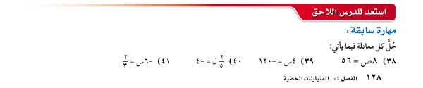 حل كل معادلة فيما يأتي