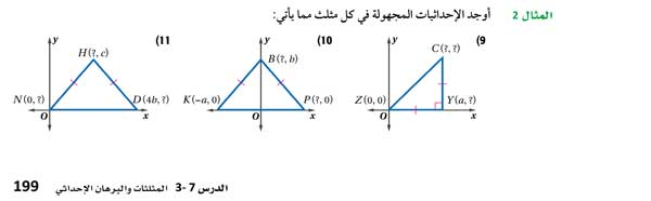 أوجد الإحداثيات المجهولة في كل مثلث