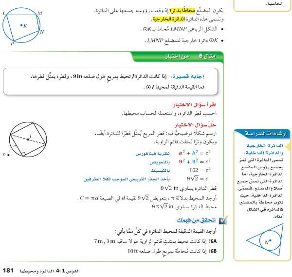 مثال6 من اختبار