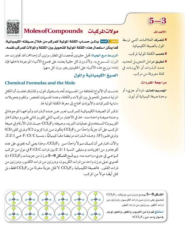 الصيغ الكيميائية والمول