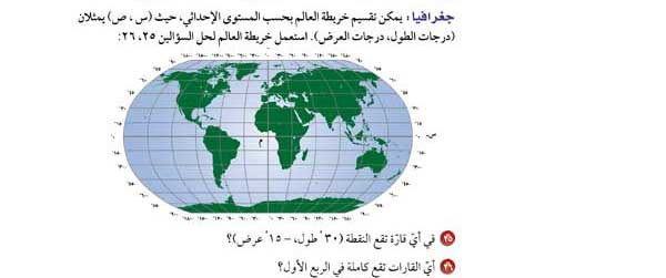 استعمل خريطة العالم لحل السؤالين