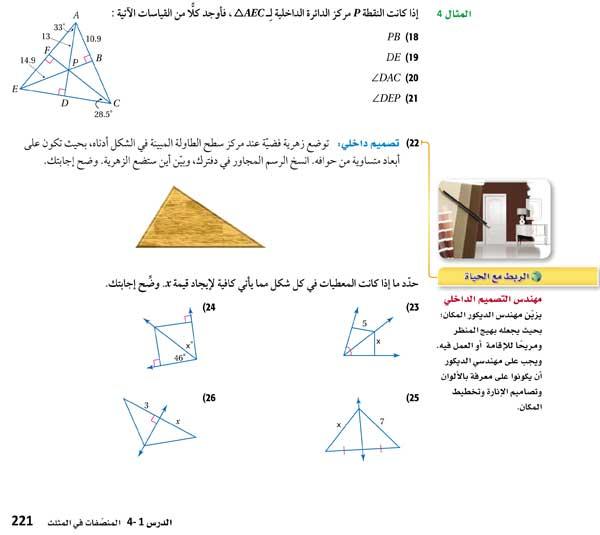 إذا كانتن النقطة P مركز الدائرة الداخلية