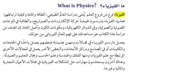 ما الفيزياء؟
